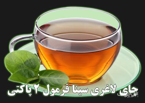 چای لاغری دکتر سینا درجه 1