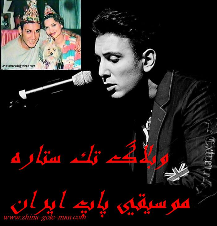 وبلاگ طرفداران تك ستاره موسيقي پاپ ايران
