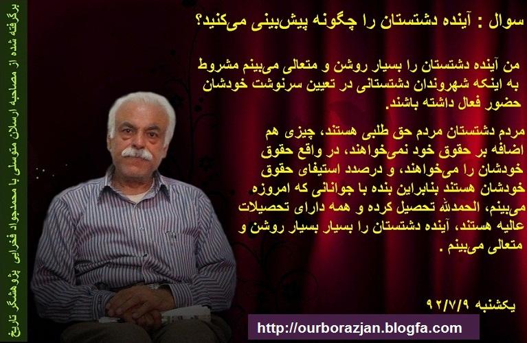 محمدجواد فخرایی پژوهشگر تاریخ دشتستان