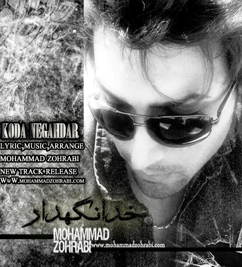 محمد ظهرابی - خدانگهدار