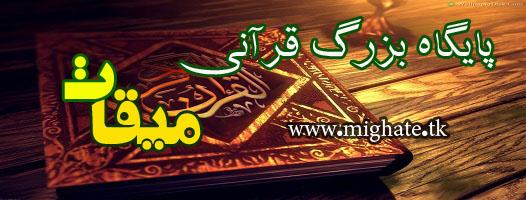 سایت بزرگ قرآنی میقات