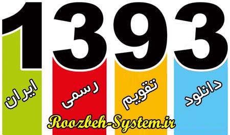 دانلود تقویم رسمی 1393 ایران