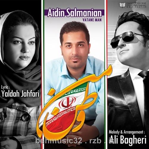 اهنگ جدید وطن من از خواننده دامغانی ایدین سلمانیان