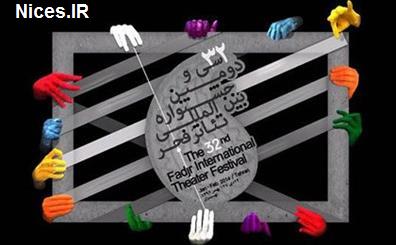 سی و دومین جشنواره تئاتر فجر