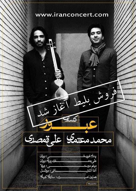 کنسرت محمد معتمدی و علی قمصری
