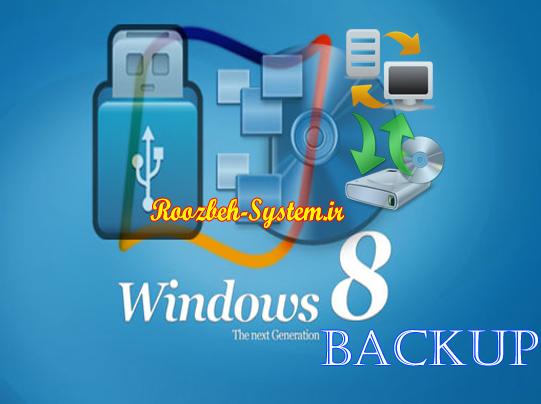 بکاپ گیری از ویندوز 8 + دانلود و آموزش
