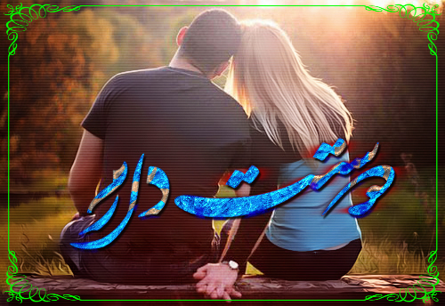 دانلودآهنگ رویای پاک از امیر کریمی و مهران فهیمی