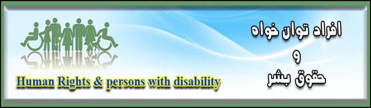 کارگاه آموزشی تخصصی حقوق افراد توانخواه (دارای معلولیت) ازمنظر موازین بین المللی،اندیشه اسلامی و نظام حقوقی ایران