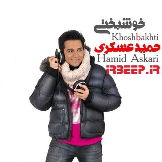 http://s5.picofile.com/file/8111852684/Hamid_Askari_Khoshbakhti_Big.jpg