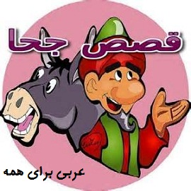 دانلود داستان عربی