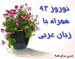 کلاس فشرده مکالمه عربی