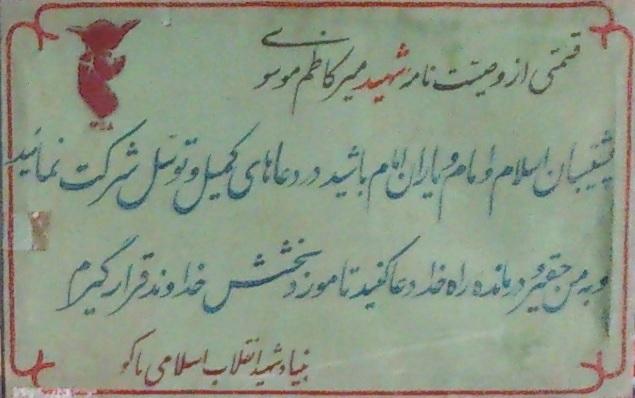 شهید میر کاظم موسوی رندی