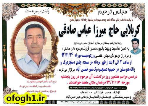 حاج میرزا عباس صادقی