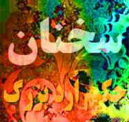 http://s5.picofile.com/file/8111982042/hakim_orod_bozorg_186.jpg