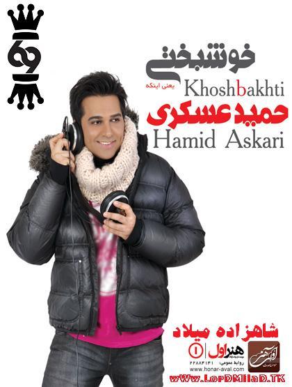 http://s5.picofile.com/file/8112009700/Hamid_Askari_Khoshbakhti_lordmilad_mihanblog_com.jpg