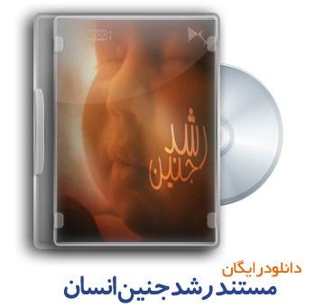 http://s5.picofile.com/file/8112023376/roshde_janine_ensan.jpg