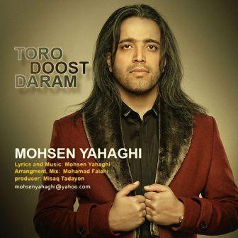 دانلود آهنگ جدید و فوق العاده زیبای محسن یاحقی به نام تو رو دوست دارم