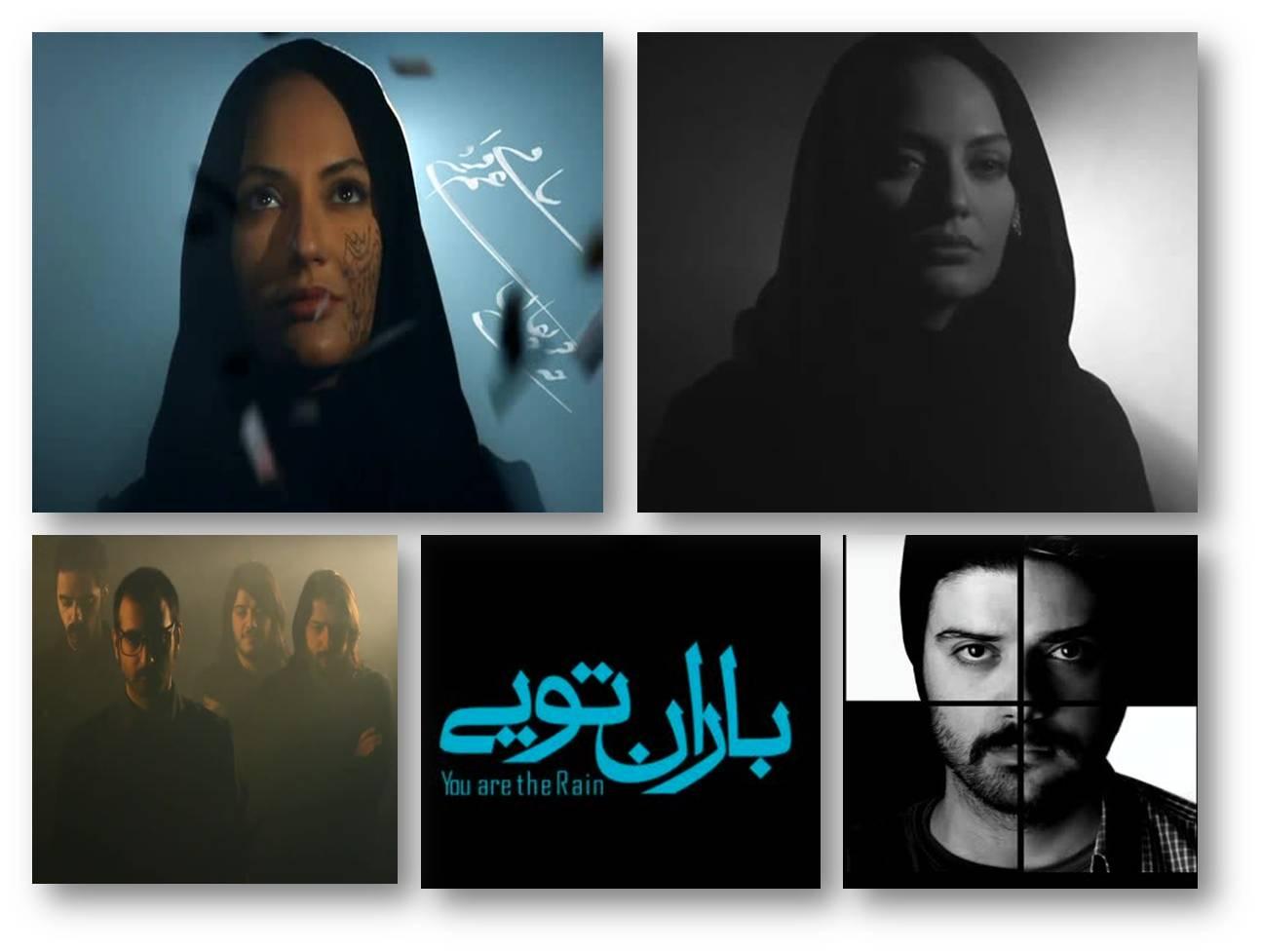 دانلود تیزر آلبوم گروه چارتار - باران تویی با حضور مهناز افشار