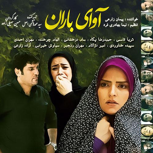 Peyman Zarei - Avaye Baran