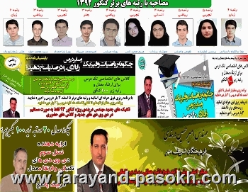 www.farayand-pasokh.com