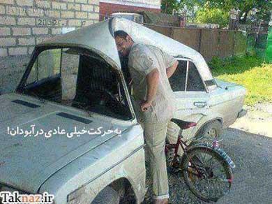 عکس آبادان