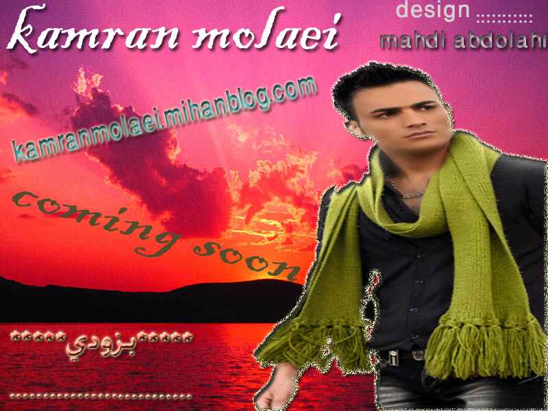 http://s5.picofile.com/file/8112085300/kamran_molaei_coming_soon_1.jpg