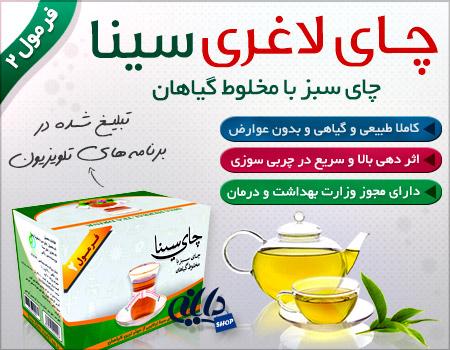 چای لاغری دکتر سینا فرمول 2