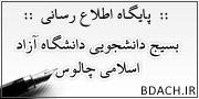 بسیج دانشجویی دانشگاه آزاد اسلامی چالوس