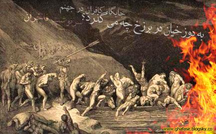 به دوزخیان چه می گذرد؟ www.ghafase.blogsky.com