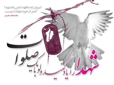 شهید باقر احمدی
