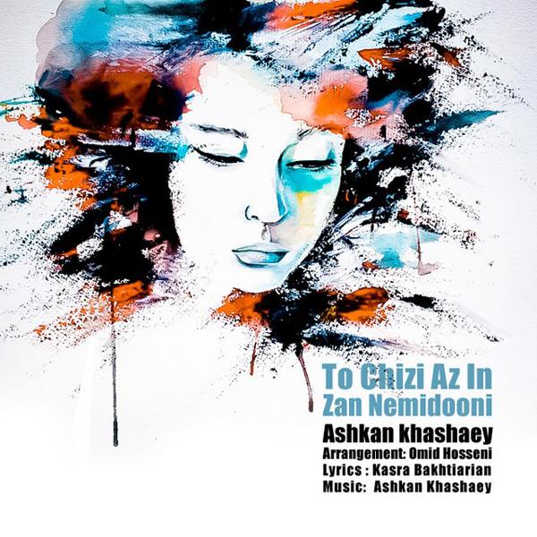 Ashkan Khashaei To Chizi Az In Zan Nemidoni دانلود آهنگ جدید اشکان خشایی به نام تو چیزی از این زن نمیدونی