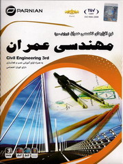 Civil Engineering 2014 ADAPT Builder ABI 2009 , ADAPT Builder EX 3.1 , ADAPT-PT 8.0 , ADAPT-RC 5.00.2 , Allplan 2014 , CSi Bridge 2014 16.0.2 , CSi Column 8.4.0 , CSi ETABS 2013 13.1.3 , CSi Perform 3D 5.0 , CSi SAFE 12.3.2 , CSi SAP2000 16.0.2 , CSi XRevit 2014 , PCA-Beam 2.0 , PCA-Mats 6.10 , PCA-Slab 2.0 , Plaxis 3D Foundation 1.6.0.193 , PROKON 2.6 , ShapeBuilder 4.0 , Surfer 11.6.1159 ,