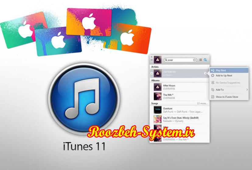 دانلود آخرین ورژن نرم افزار iTunes برای PC