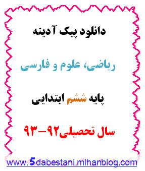 دانلود پیک ریاضی ، علوم و فارسی پایه ششم