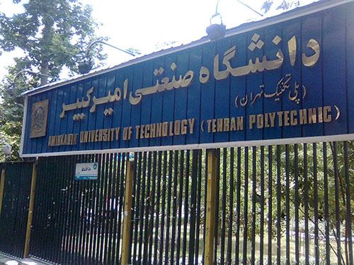 دانشگاه صنعتی امیرکبیر (پلی تکنیک)