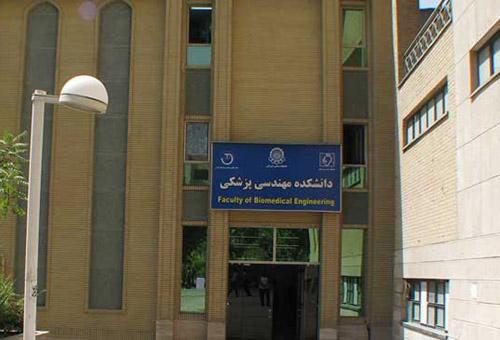 دانشکده مهندسی پزشکی دانشگاه صنعتی امیرکبیر