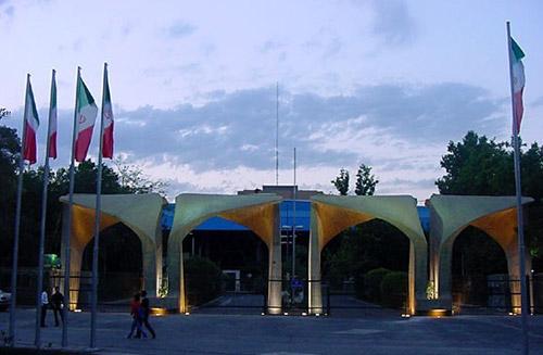 سر در اصلی دانشگاه تهران