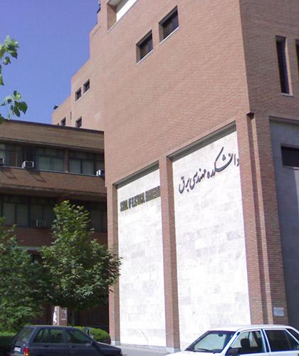 دانشکده مهندسی برق دانشگاه صنعتی شریف