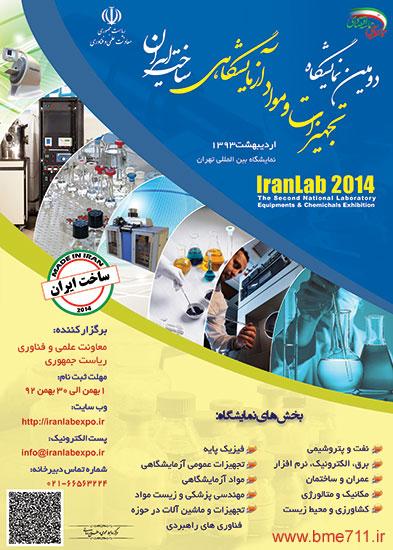 دومین نمایشگاه تجهیزات و مواد آزمایشگاهی ساخت ایران