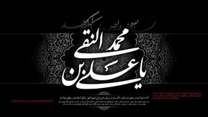 حضرت علی النقی علیه السلام