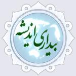 [تصویر: Logo_bidari_andishe_S.jpg]