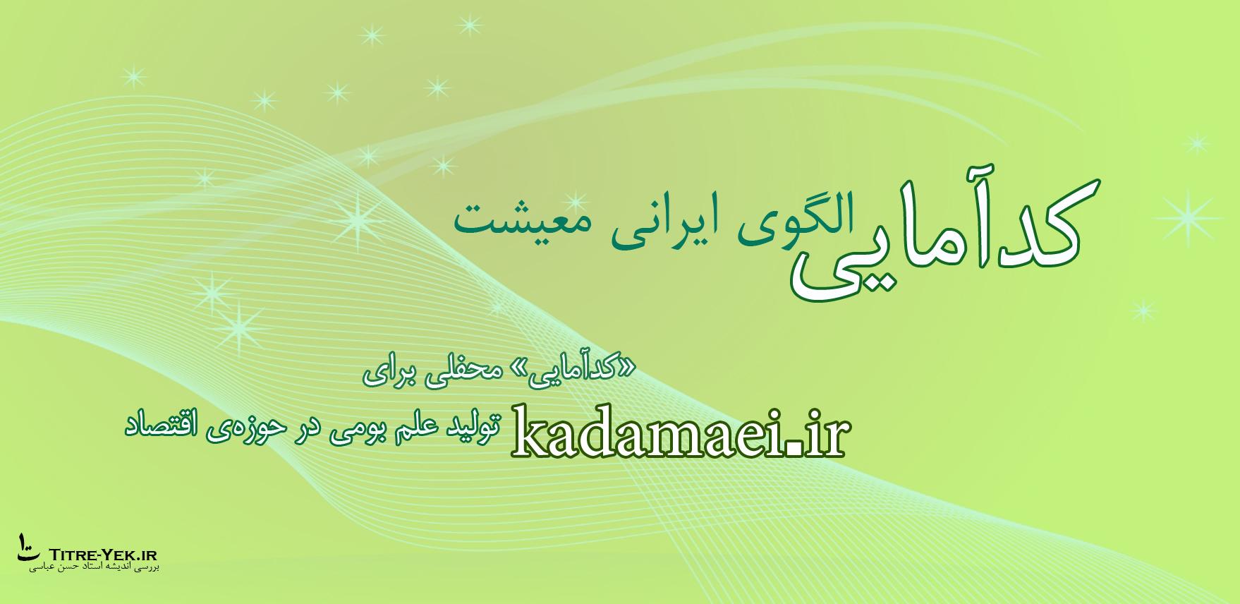 http://s5.picofile.com/file/8112508776/kadamaei.jpg