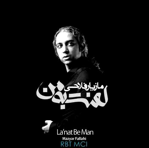 کد آهنگ پیشواز ایرانسل مازیار فلاحی
