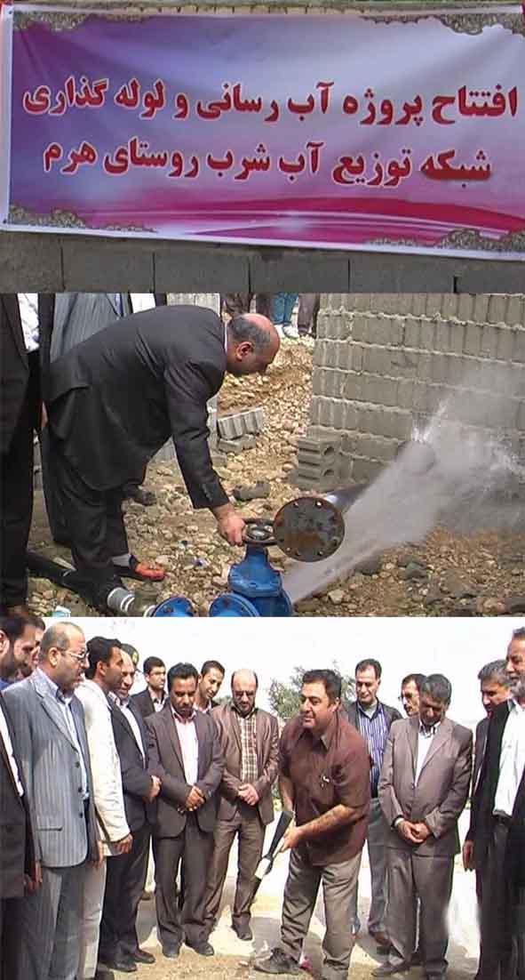 افتتاح یک حلقه چاه آبرسانی و کلنگ زنی لوله گذاری شبکه توزیع آب شرب در روستای هرم