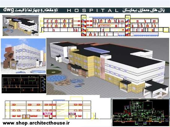 دانلود نقشه بيمارستان عمومي