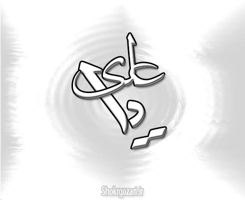 تایپو گرافی امام علی(ع)_typogeraphy