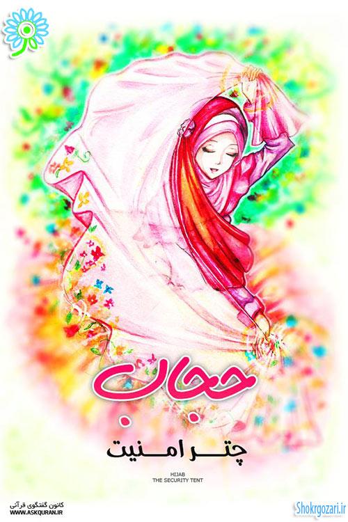 حجاب_چادر_زیبایی_hijab
