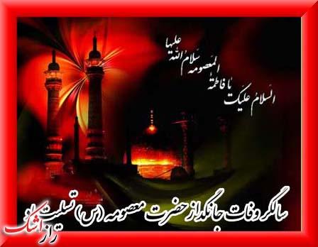 شفیعه ی محشر ، ویژه نامه وفات حضرت معصومه سلام الله علیها
