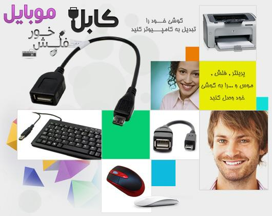 کابل فلش خور موبایل otg
