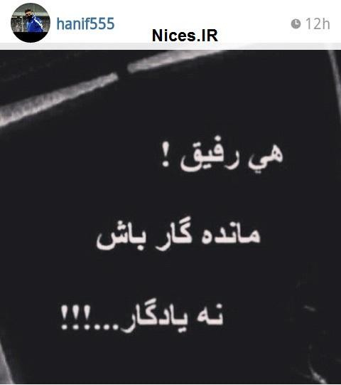 اینستاگرام حنیف عمران زاده